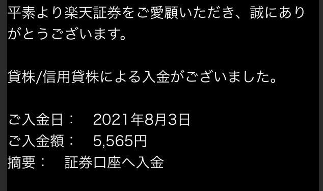 f:id:daradarago:20210804203231j:plain