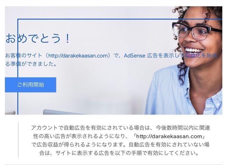 Googleアドセンス合格メールの女性