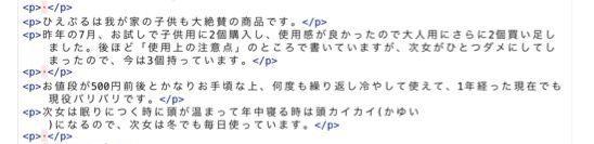ブログのHTMLで見た文章