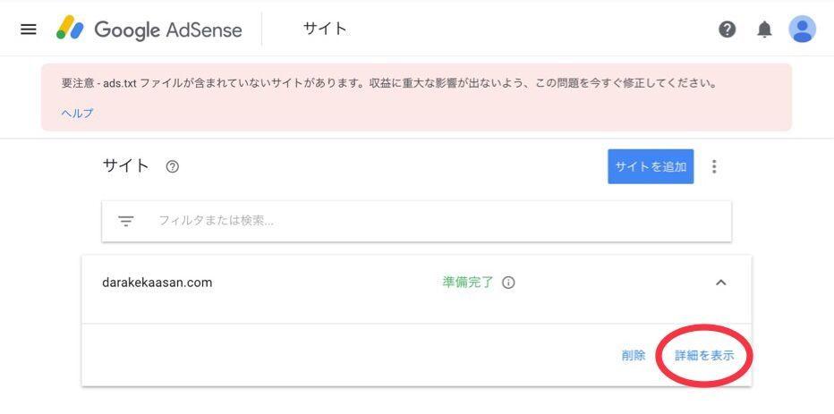 Googleアドセンスサブドメイン設定