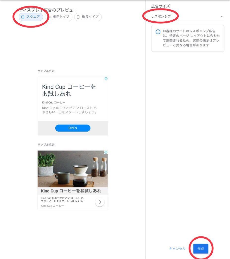 Googleアドセンス 手動広告の貼り方