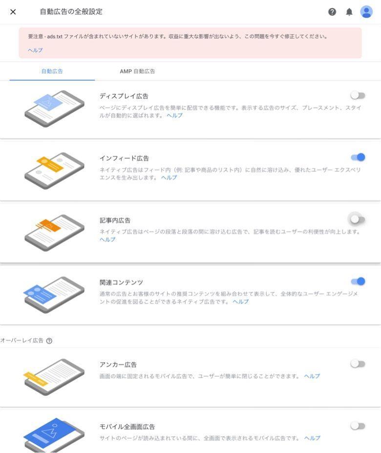 Googleアドセンス 自動広告の選択