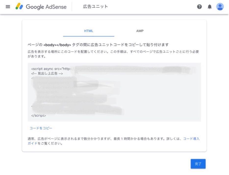 Googleアドセンス広告コード