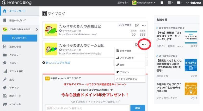 同一アカウントでのサブブログ変更