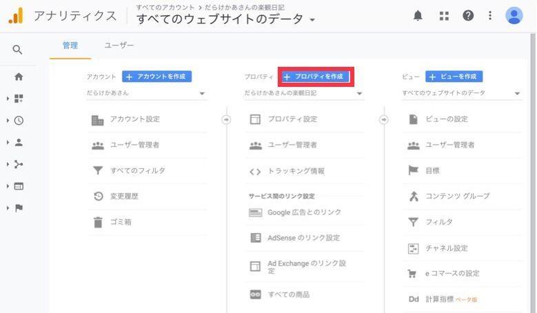 Googleアナリティクスサイト追加方法