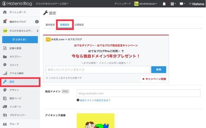 Googleアナリティクスサイト追加方法 はてなブログ設定