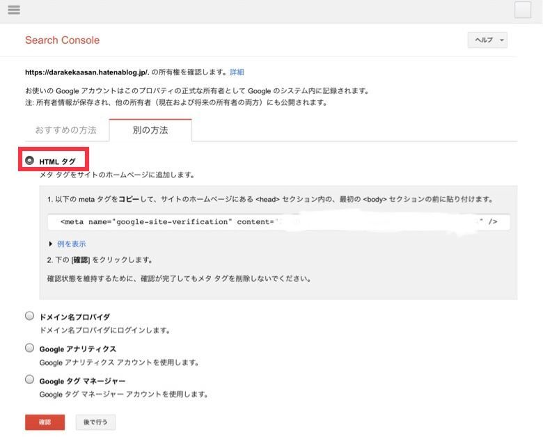 Googleサーチコンソールサイト追加方法