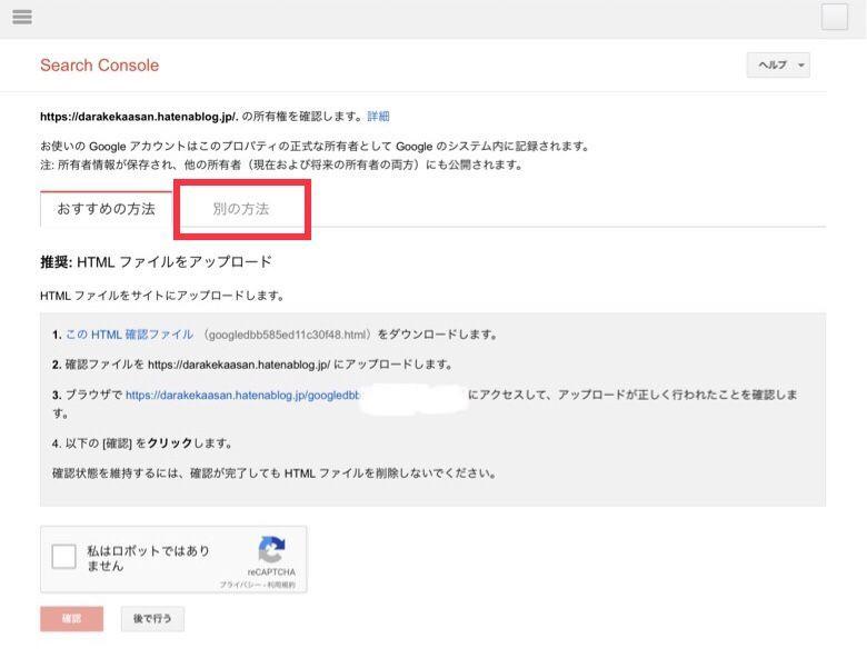 Googleサーチコンソール サブブログ追加方法