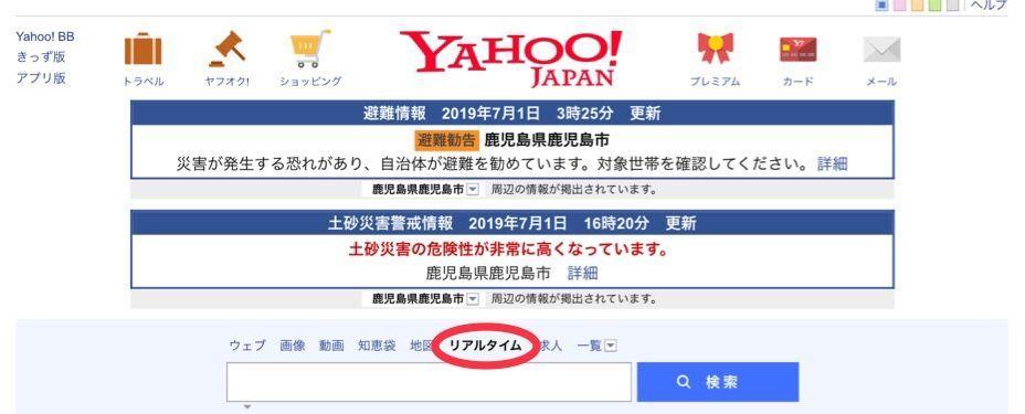 Yahoo!検索、リアルタイムでツイートを探す