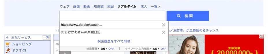 Yahoo!検索で自分のブログをツイートしたTwitterを調べる
