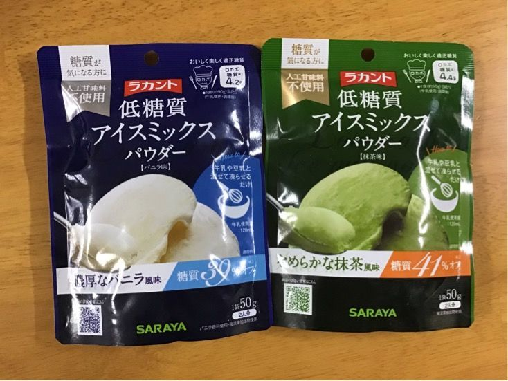 ラカント低糖質アイスミックスパウダー バニラ味と抹茶味