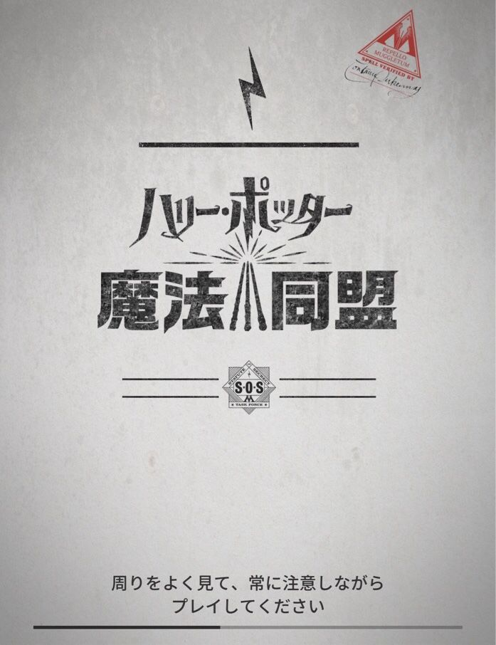 ハリー・ポッター 魔法同盟 アプリ