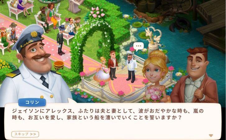ガーデンスケイプ 結婚式