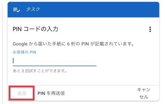 Googleアドセンス PINコードの入力方法