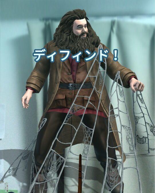 ハリー・ポッター:魔法同盟 ハグリッド
