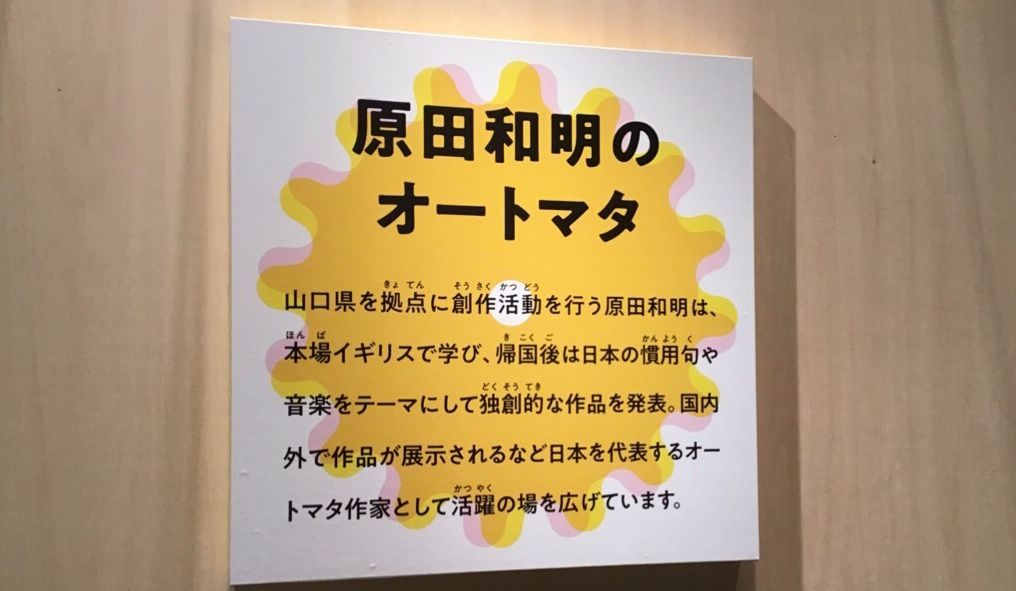 佐賀県立宇宙科学館 特別企画展のカラクリ展