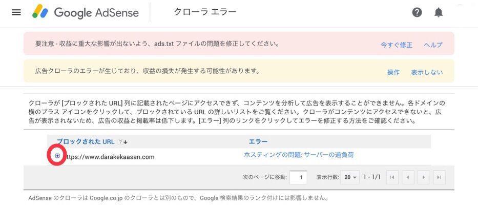 Googleアドセンス 広告クローラのエラー