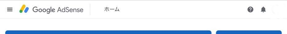 Googleアドセンス 8月22日のホーム画面