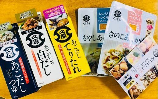 モラタメ くばら 人気・新商品アソートセット