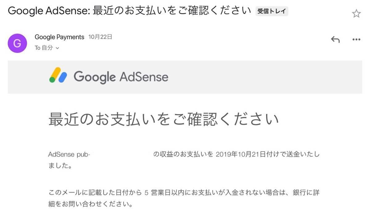 Googleアドセンスからのメール