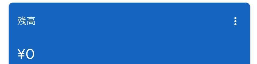 Googleアドセンスのホーム画面 残高0円