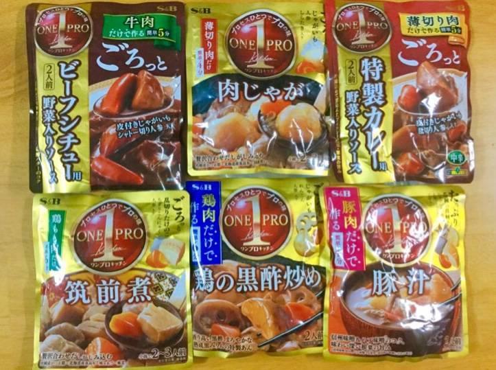 モラタメ ワンプロキッチン6種