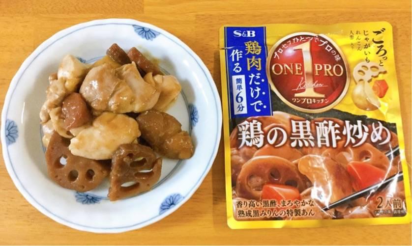ワンプロキッチン 鶏の黒酢炒め