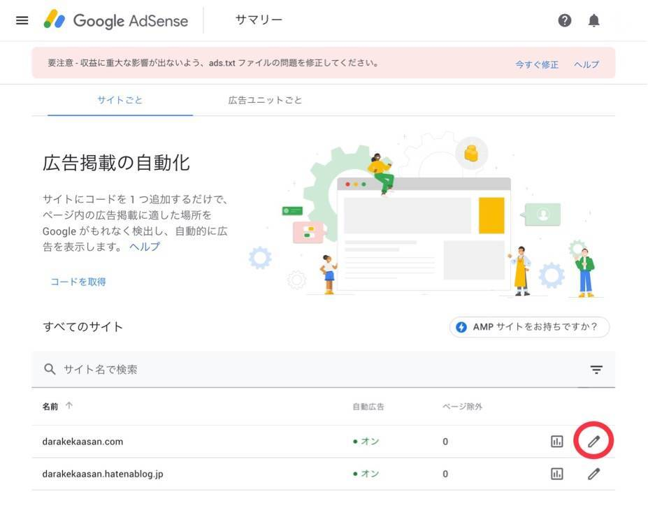 Googleアドセンス 自動広告の設定