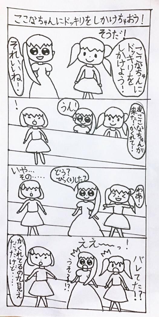 長女が書いた4コマ漫画