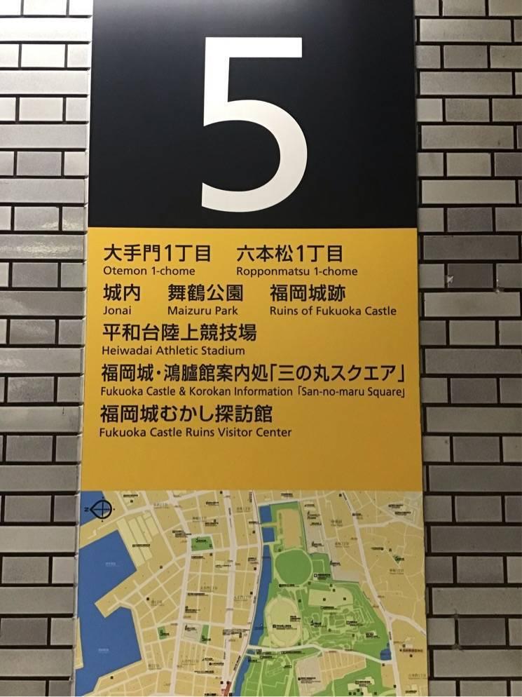福岡市営地下鉄 大濠公園駅 5番出口