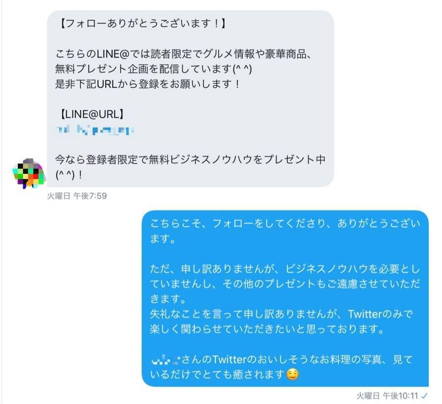 TwitterのDMのスクショ 自分の返信込み