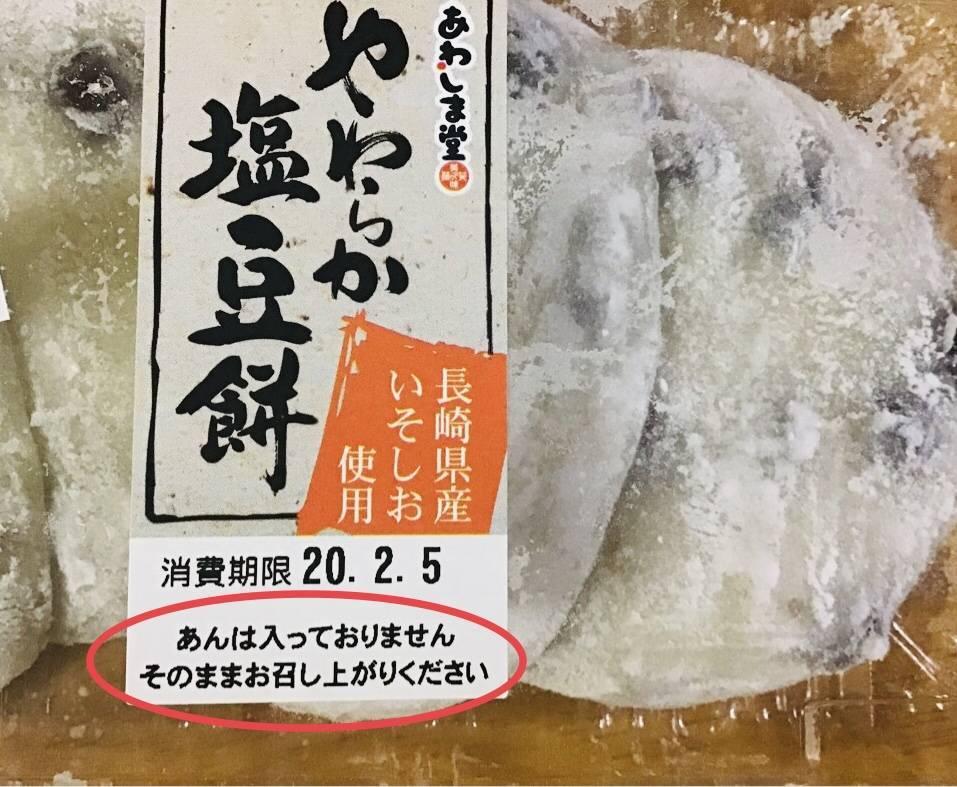 やわらか塩豆餅の注意事項の写真
