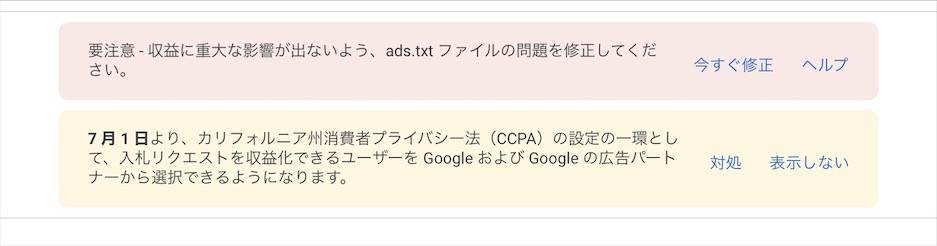 Googleアドセンスホーム画面、警告文のスクショ