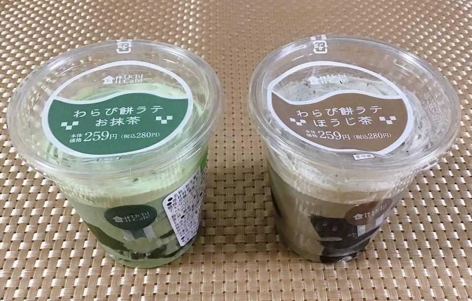 ローソン わらび餅ラテ お抹茶とほうじ茶