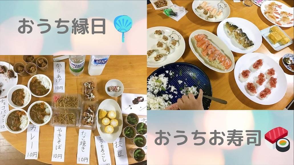 おうち縁日とおうちお寿司