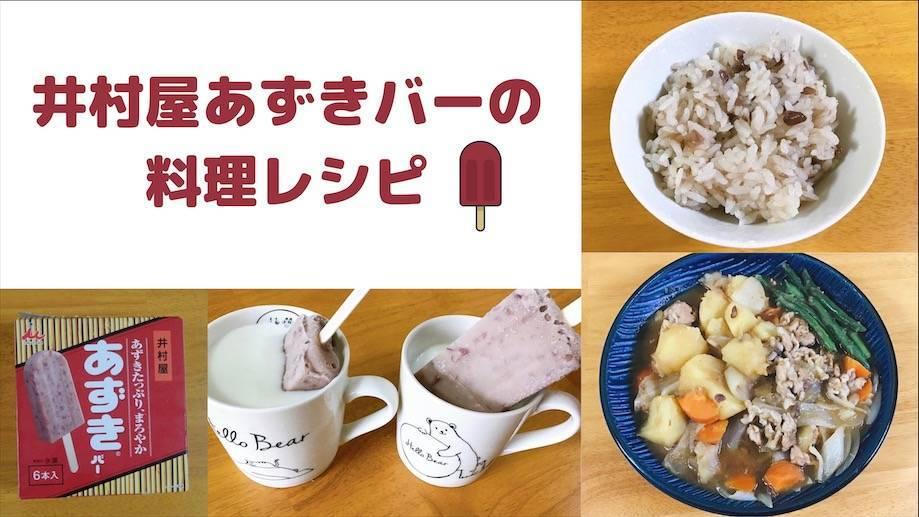 井村屋あずきバーレシピの記事のアイキャッチ