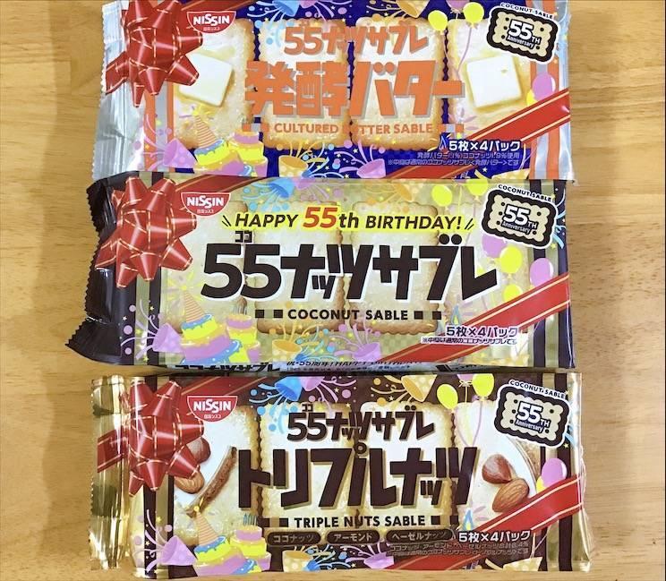 ココナッツサブレ3種類