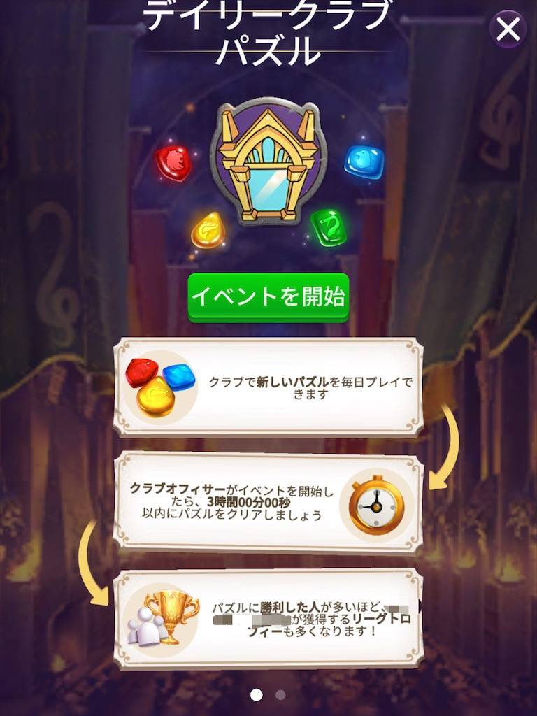 ハリー・ポッター:呪文〜のデイリークラブパズル