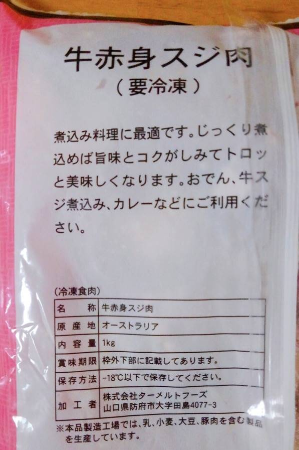 牛赤身スジ肉 原材料名