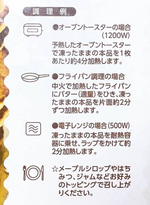 パンケーキの解凍方法