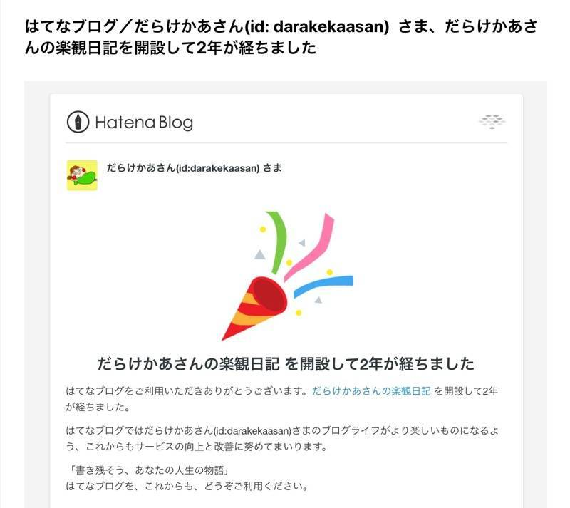 はてなからのブログ2年おめでとうのメール