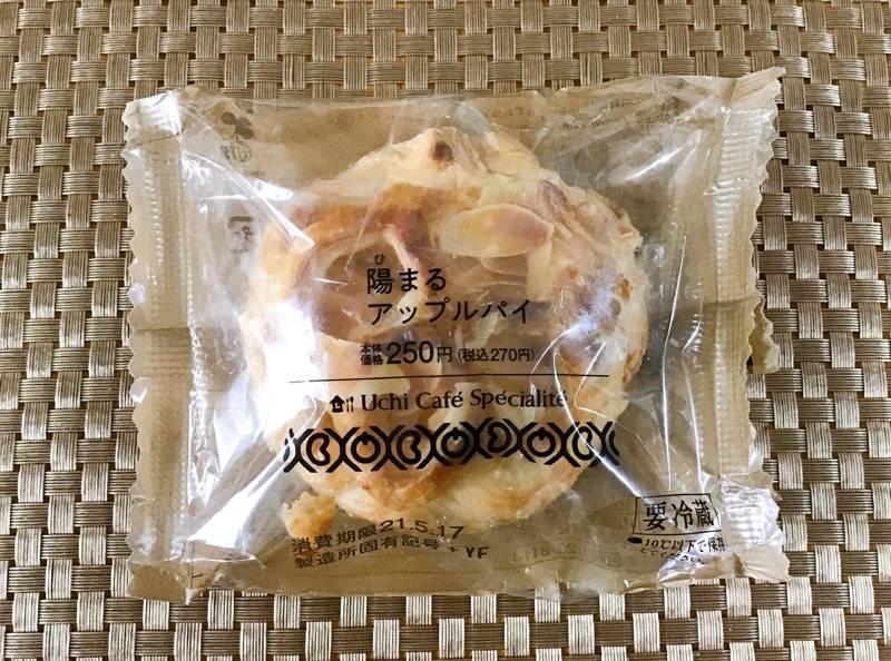 ローソン 陽まるアップルパイ