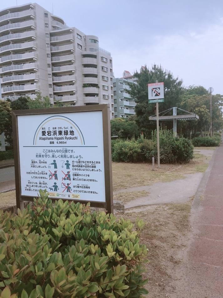 愛宕浜東緑地