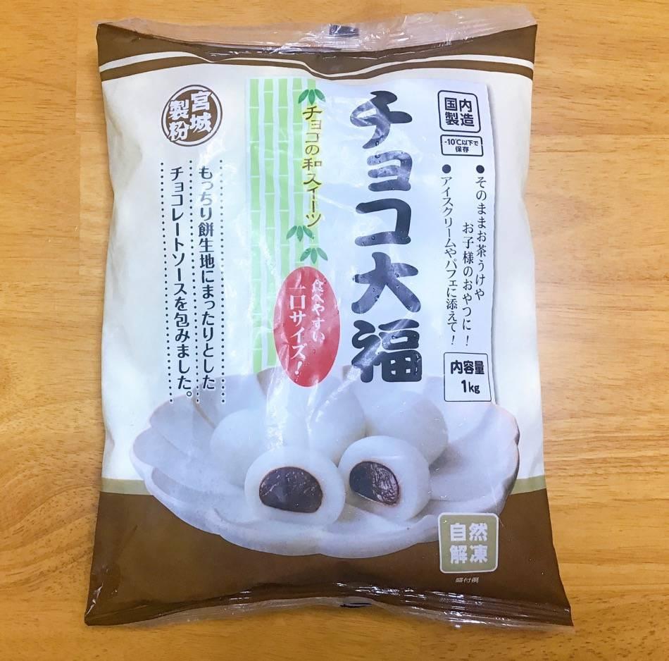業務スーパー チョコ大福