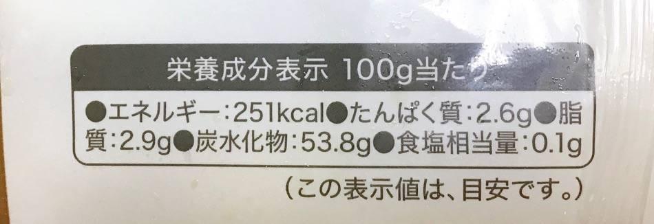 チョコ大福のカロリーなど