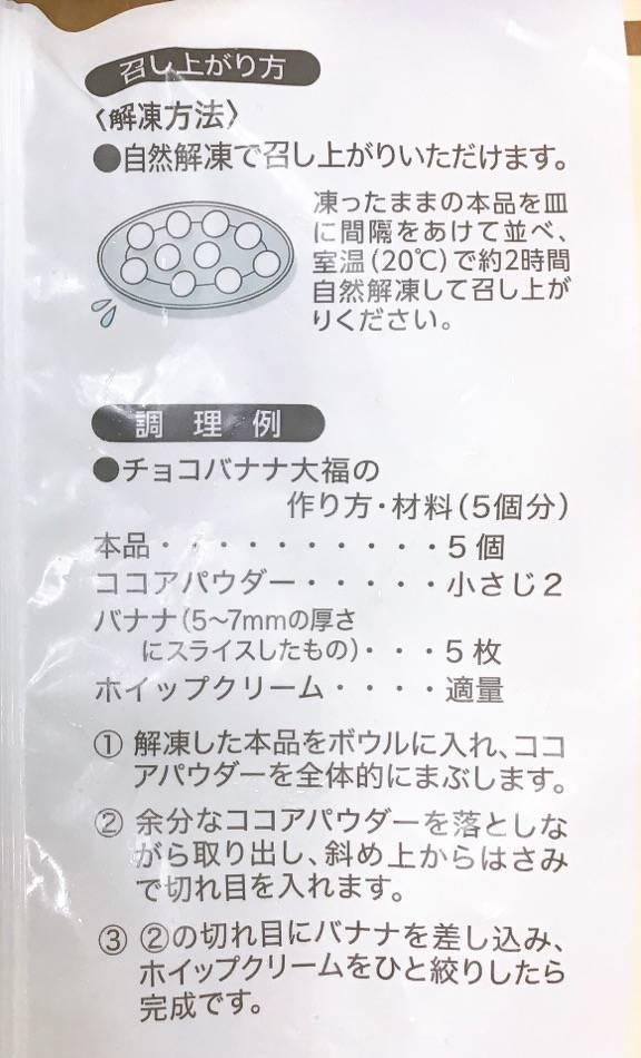 業務スーパー チョコ大福アレンジ チョコバナナ大福