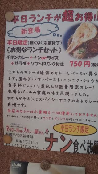 札幌食べ放題