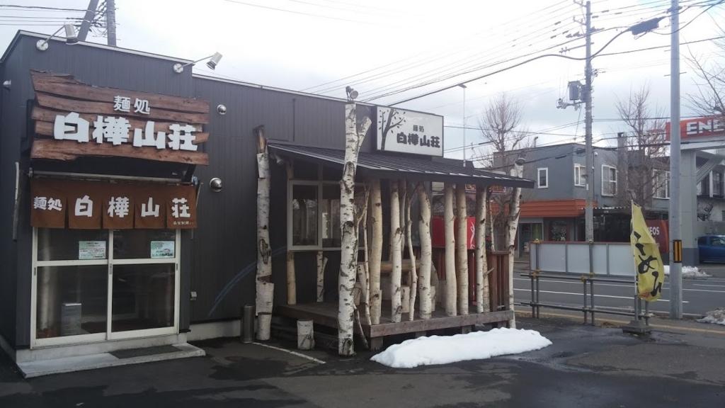 札幌ラーメンブログ