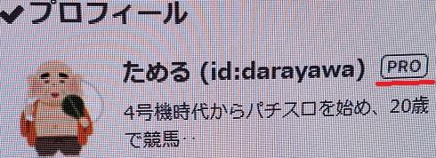 f:id:darayawa:20180612005746j:plain