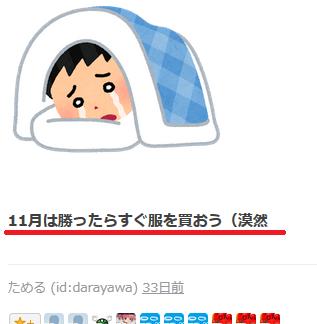 f:id:darayawa:20181204143054p:plain